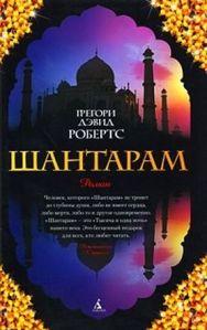 89655559__shantaram